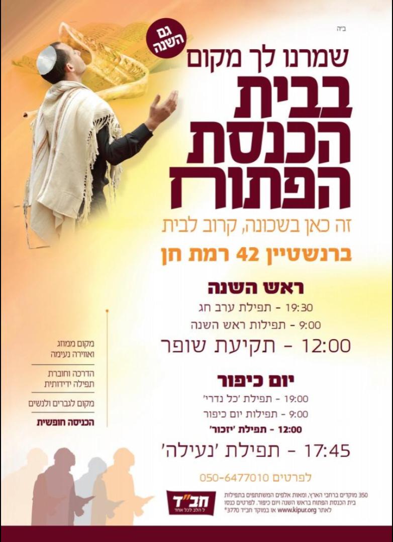 הציבור מוזמן לבית הכנסת הפתוח לתפילות יום הכיפורים