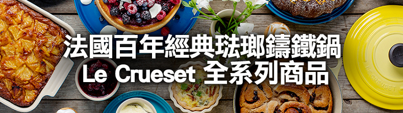 法國 Le Creuset 愛心烤盅 湯盅 烤皿 日本 限定 粉紅漸層 烤碗 一組2入+底盤 交換禮物❤JP