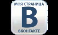 Моя страница ВКонтакте