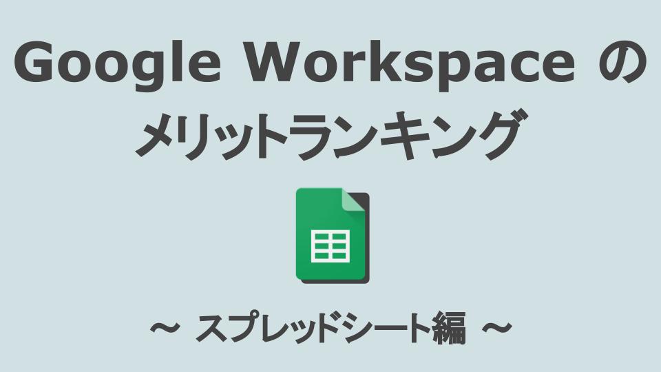 【Google Workspaceのメリット】Googleスプレッドシート編