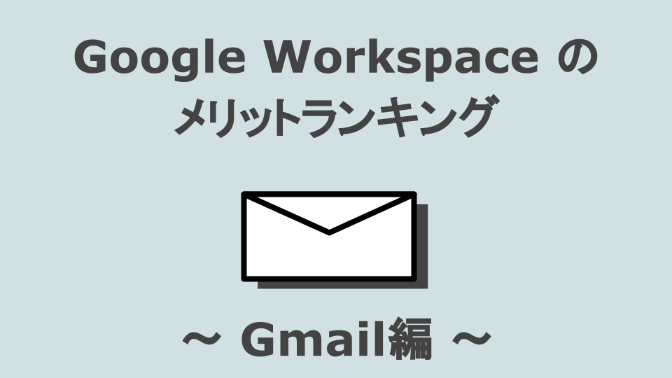 【Google Workspaceのメリット】Gmail編
