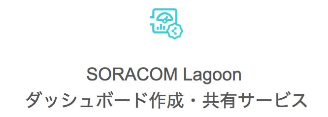 SORACOM Lagoon