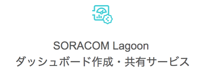 ダッシュボード作成・共有サービス SORACOM Lagoon をリリースしました