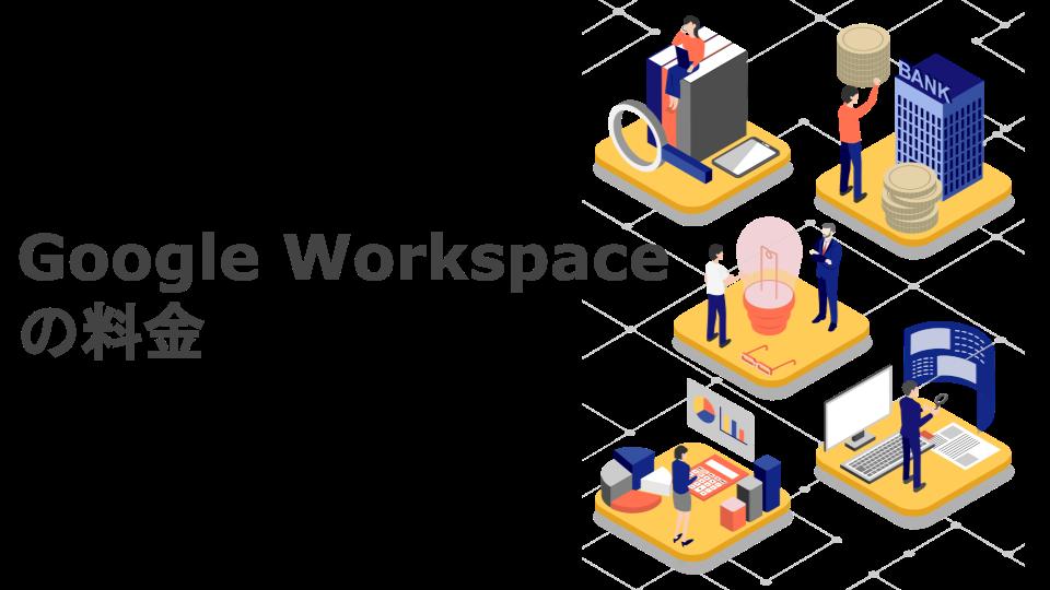 【2021年最新版】Google Workspaceの利用料金まとめ
