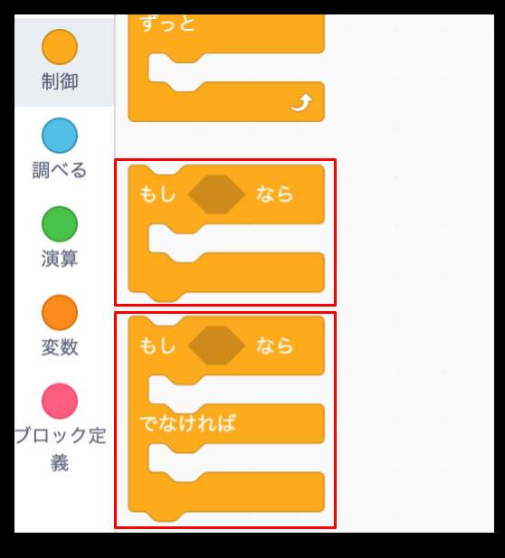 Scratch(スクラッチ)のもし〜ならブロック