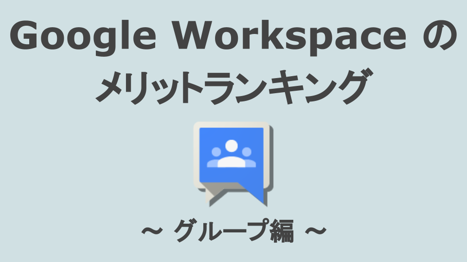 【Google Workspaceのメリット】グループ編