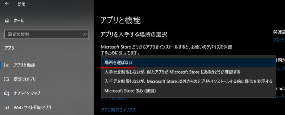 インストールの様子 wio-lte-handson / windows10-avoid-storeinstall
