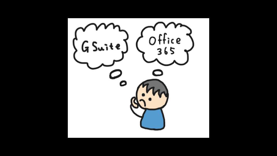 Google WorkspaceとOffice 365の違いについて考えてみた