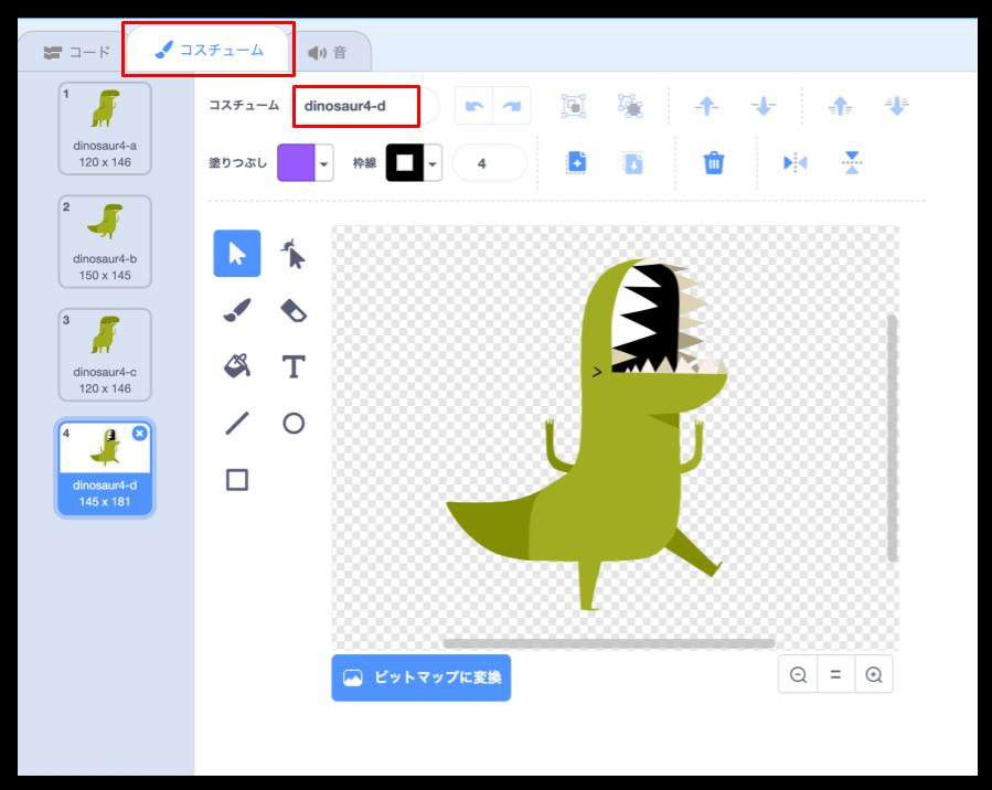 Scratch(スクラッチ)恐竜のコスチューム画面