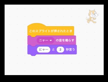 Scratch(スクラッチ)ネコにニャーと言わせてニャーと鳴かせるブロック構成3