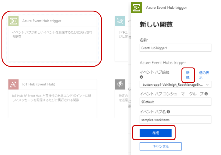 Funnel - Azure Event Hubs, Azure Functions / functions trigger