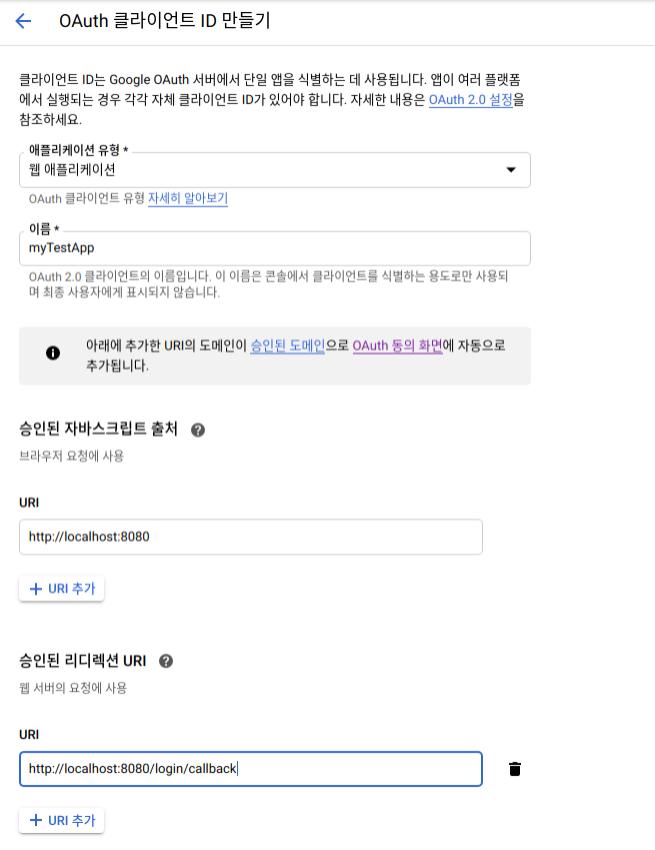 oAuth 클라이언트 ID 만들기