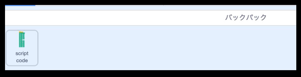 Scratch(スクラッチ)バックパックに追加される