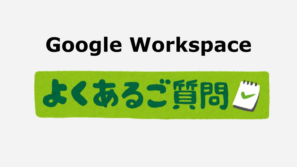 Google Workspaceのよくある質問
