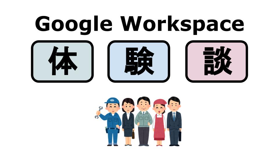 【Google Workspace体験談5】ミュージシャンのGoogle Workspace利用方法とは