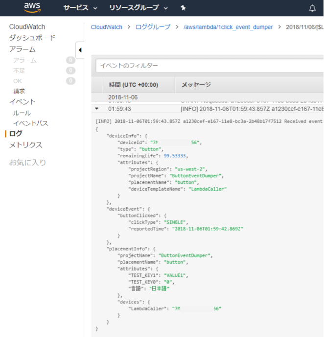 SORACOM LTE-M Button powered by AWS を用いた開発 TIPS