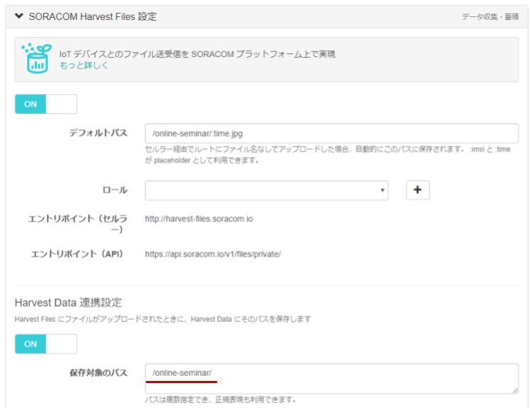 harvest-files-setting2