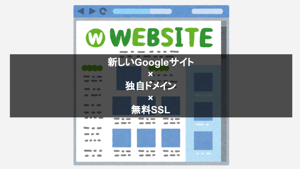 新しいGoogleサイトで独自ドメインを使う方法(SSLも無料でついてくるヨ!)