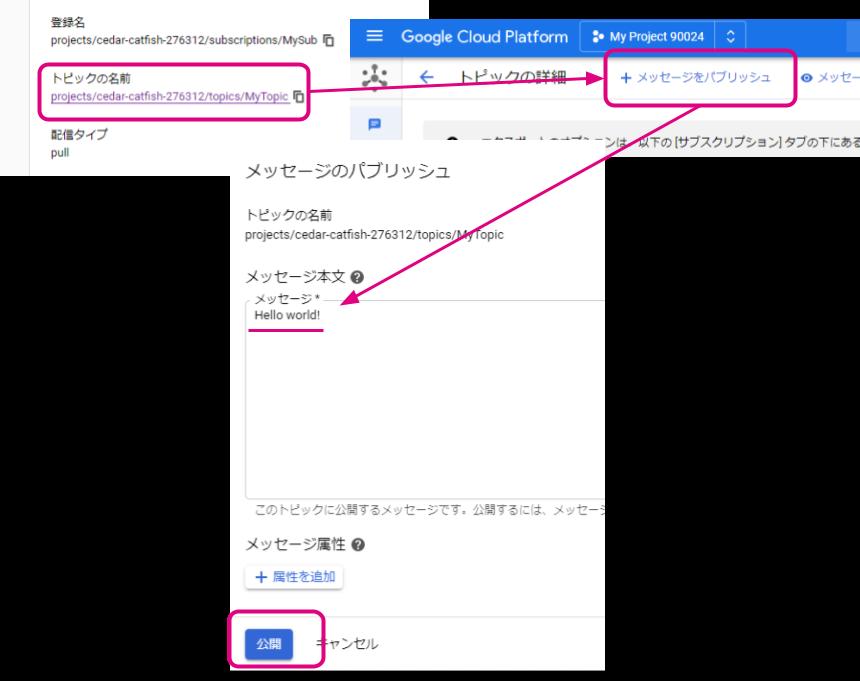 Google Drive / Funnel - Google Cloud Pub/Sub + Google Cloud Functions / funnel-pubsub-setting10.png