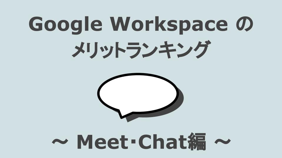 【Google Workspaceのメリット】ハングアウト編
