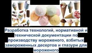 Разоаботка технологий, нормативной и технической документации по производству мороженого, взбитых замороженных десертов и глазури для мороженого