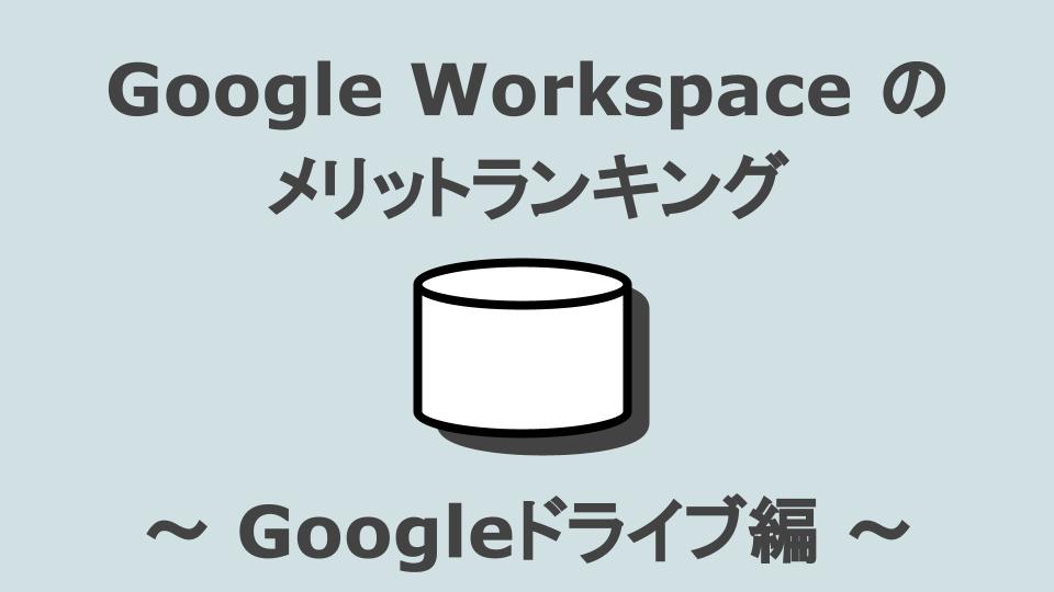 【Google Workspaceのメリット】Googleドライブ編