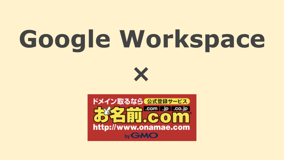 お名前.comでGoogle Workspaceを利用する方法