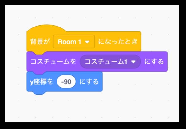 Scratch(スクラッチ)背景がRoom1になったら全て戻す