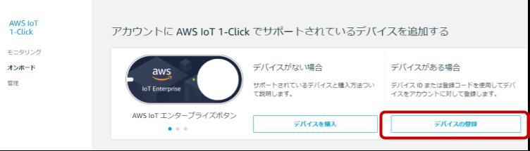 soracombutton-connect/ 1-2 aws-iot-1-click