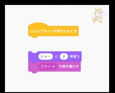 Scratch(スクラッチ)ネコにニャーと言わせてニャーと鳴かせるブロック構成2