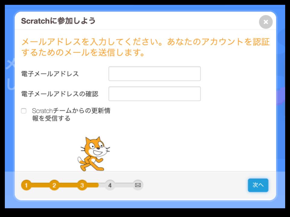 Scratch(スクラッチ)のメールアドレス登録