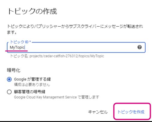 Google Drive / Funnel - Google Cloud Pub/Sub + Google Cloud Functions / funnel-pubsub-setting081.png