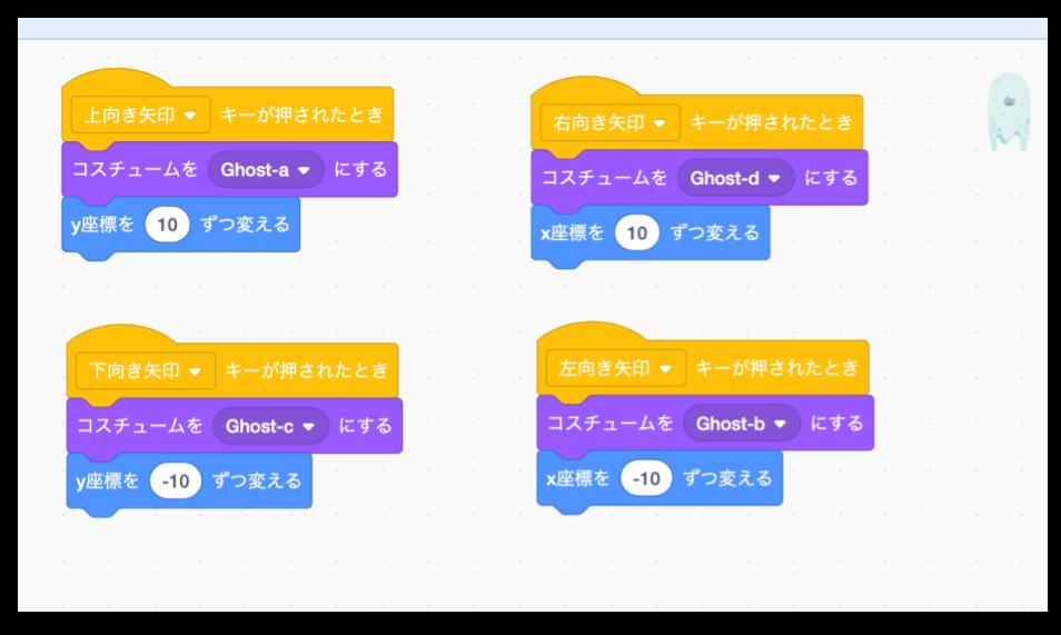 Scratch(スクラッチ)キーボードで動かすブロック