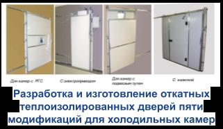 Разработка и изготовление откатных теплоизоляционных дверей пяти модификаций для холодильных камер
