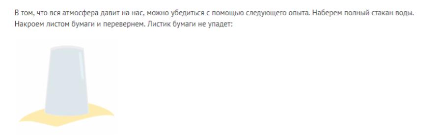interneturok.ru. Давление твёрдых тел, жидкостей и газов