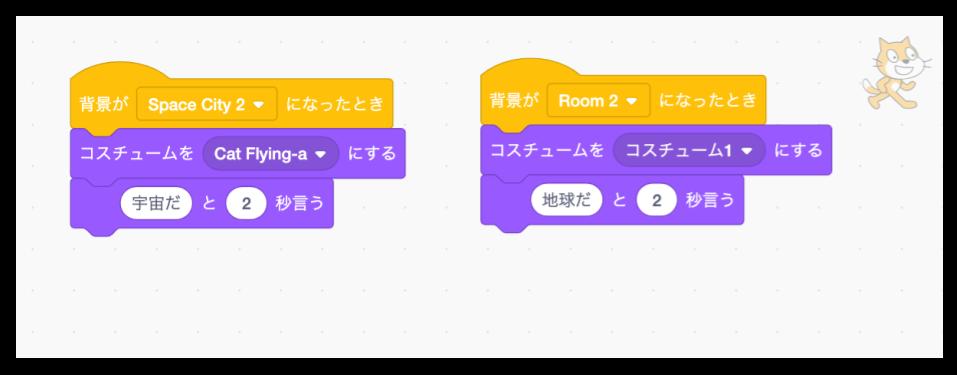 Scratch(スクラッチ)コスチュームを変えてセリフをいうブロック