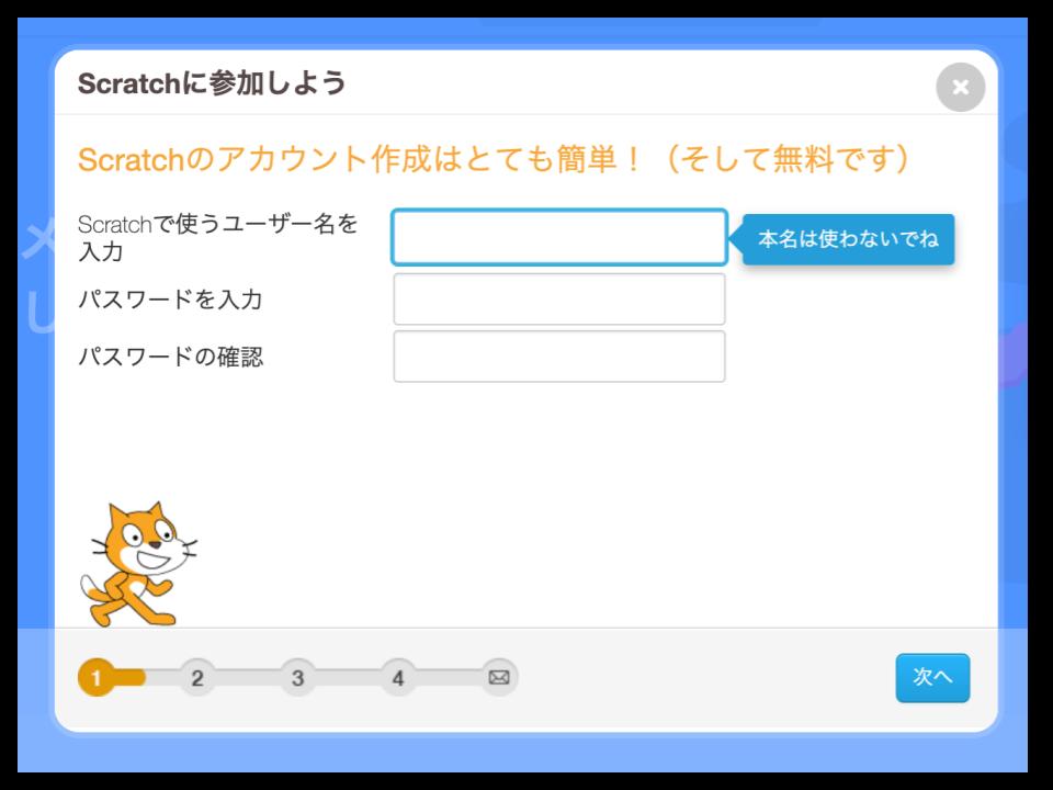 Scratch(スクラッチ)ユーザー名とパスワード登録画面