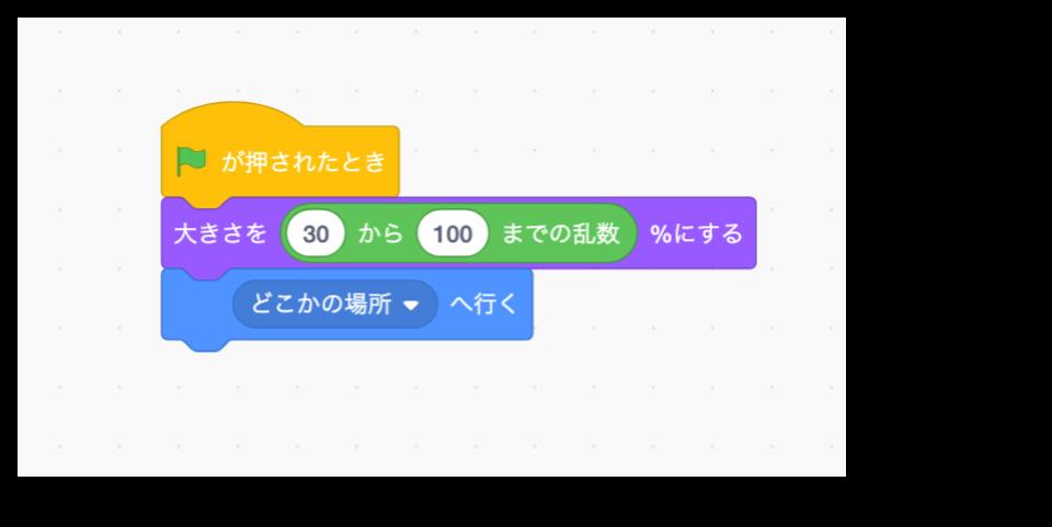 Scratch(スクラッチ)どこかの場所へ行くを追加