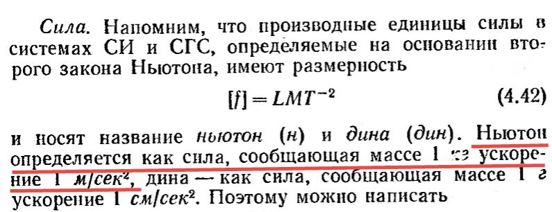 Сена Л. А. Единицы физических величин и их размерности, М.: Наука, 1969. c. 100
