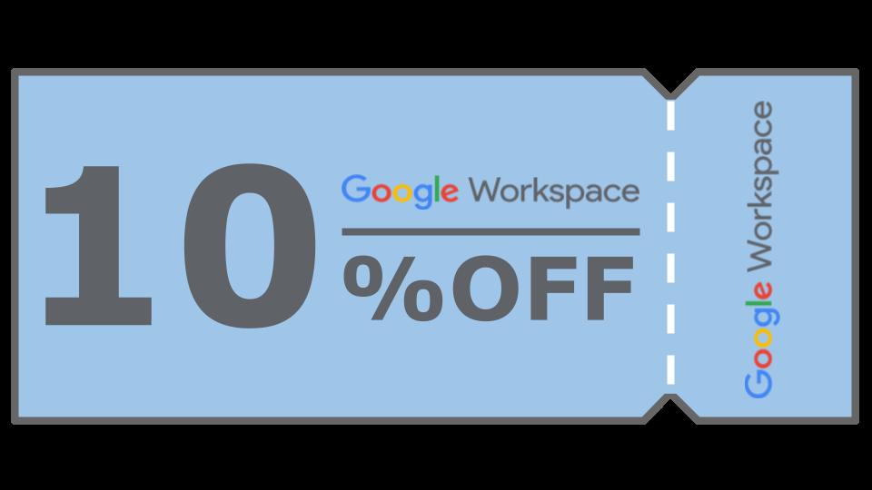 知らなきゃ損!Google Workspaceの割引を受ける方法