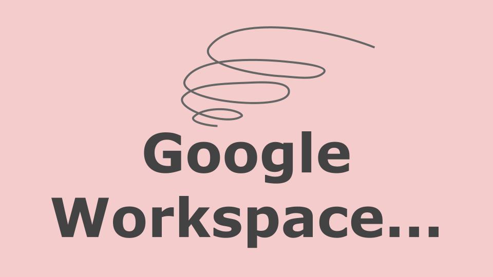ここがダメだよ!Google Workspace