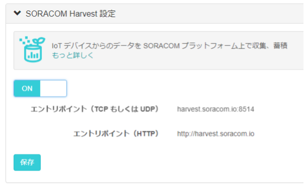 soracom-services/harvest-on