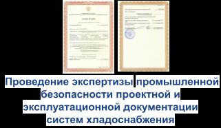 Проведение экспертизы промышленной безопасности проектной и эксплуатационной документации систем хладоснабжения