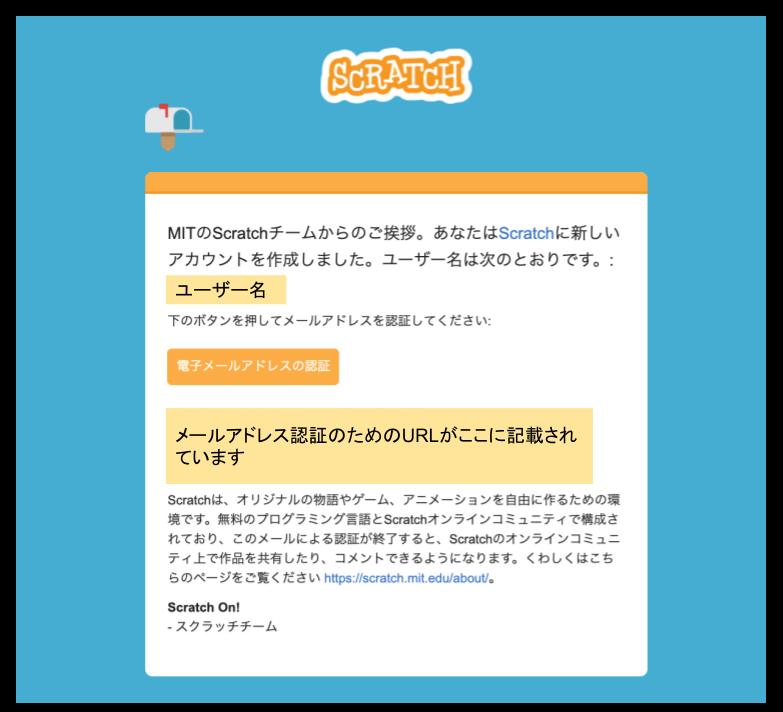 Scratch(スクラッチ)のユーザー登録時のメール