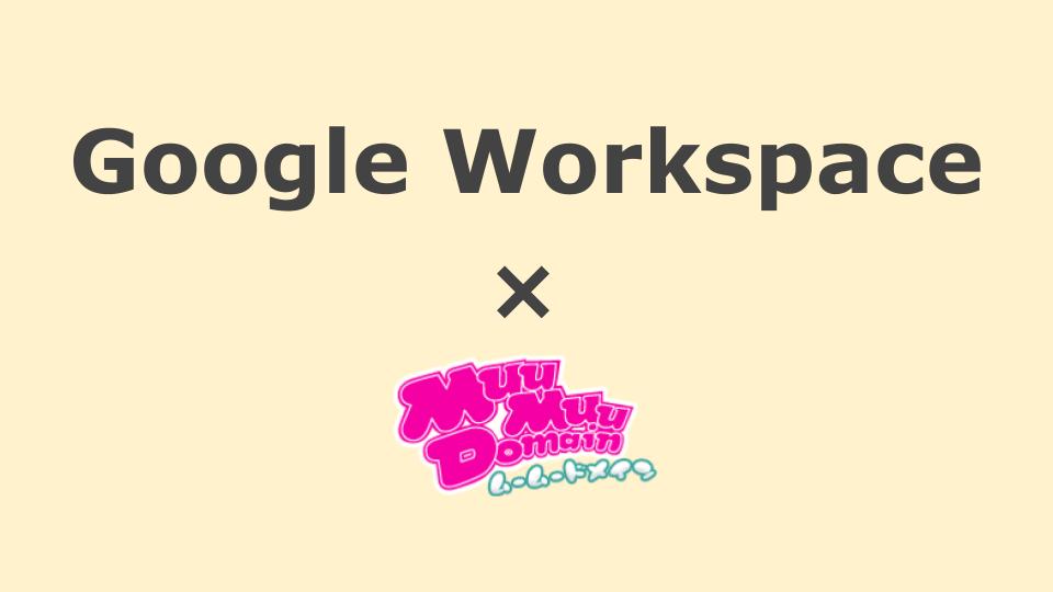 ムームードメインでGoogle Workspaceを利用する方法