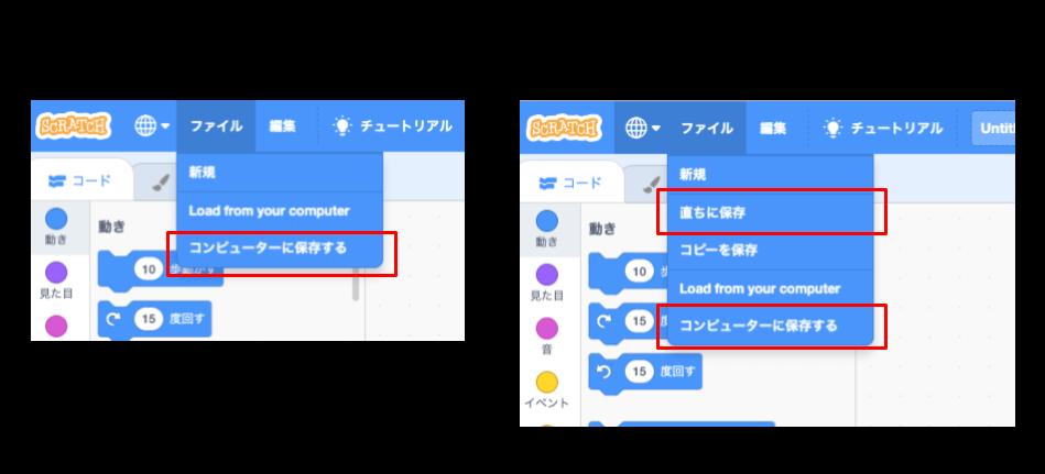 Scratch(スクラッチ)のファイルメニュー