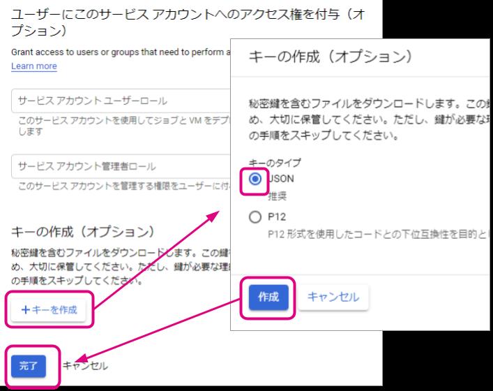 Google Drive / Funnel - Google Cloud Pub/Sub + Google Cloud Functions / funnel-pubsub-account03.png
