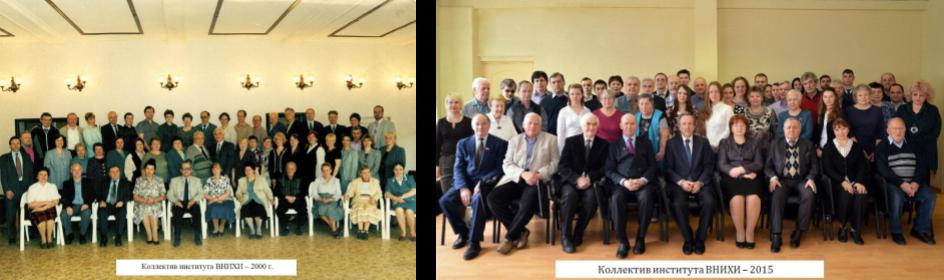 Коллектив ВН�Х� 2000, 2015 гг.