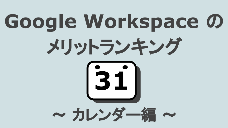 【Google Workspaceのメリット】カレンダー編