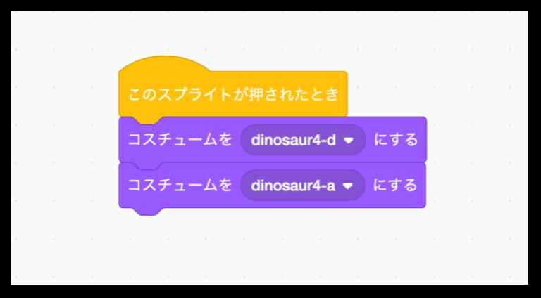 Scratch(スクラッチ)のコスチュームを2回変更する